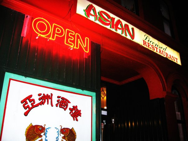The Asian Restaurant